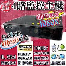小蔡監視器材-HD200萬  高清百萬H.264  4路網路攝影機DVR數位硬碟錄放影主機門禁考勤紅外線