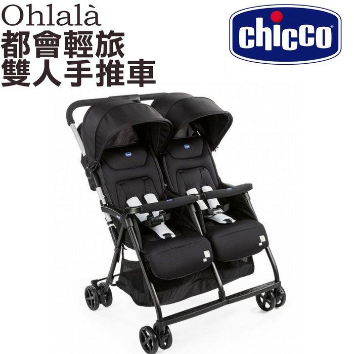 贈原廠雨罩 Chicco Ohlalà都會輕旅雙人手推車嬰兒車黑色雙座雙人嬰幼兒安全推車兩人車左右座推車秒收雙胞胎手推車