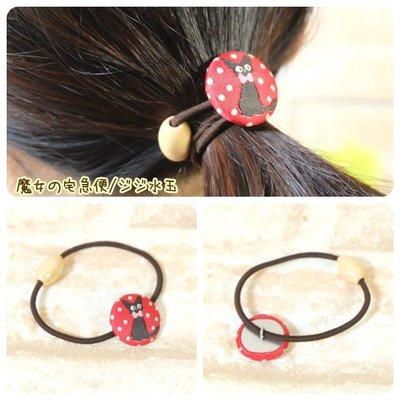 *Miki日本小舖*日本㊣版宮崎駿魔女宅急便 黑貓奇奇造型髮束/髮飾/髮圈