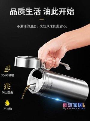 油壺 大號油壺304不銹鋼倒油 油瓶油罐家用瓶小醋壺裝油 油桶廚房用品