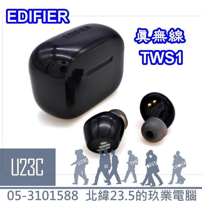 【嘉義U23C 含稅附發票】漫步者 Edifier TWS1 真無線耳入式耳機 單次續航力8小時