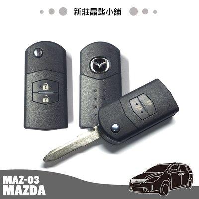 新莊晶匙小舖 2003-2006 MAZDA6  M 6 馬6 摺疊鑰匙 遙控鑰匙 折疊彈射晶片鑰匙