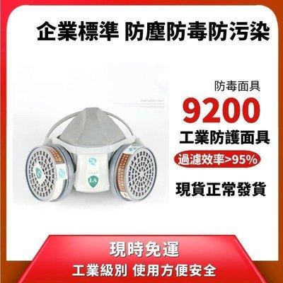 【台灣24h現貨】9200防毒面具 面罩 防毒防塵 防霧霾 防毒氣 裝修噴漆專用