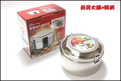 廚房大師-正304等級不鏽鋼雙層圓形便當盒14cm 鐵路便當盒 餐盒 台灣製造