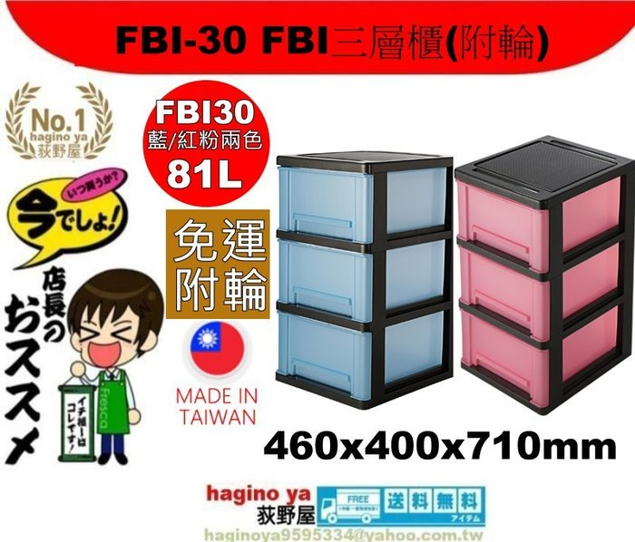 免運/荻野屋/ FBI-30 FBI三層櫃(附輪)/置物櫃/衣物櫃/整理櫃/尿布櫃/FBI30/聯府/直購價