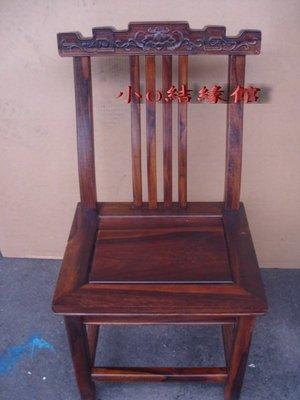 小o結緣館仿古傢俱.....福到小官帽椅''休閒椅''餐椅''客廳椅(雞翅木)40x33x75