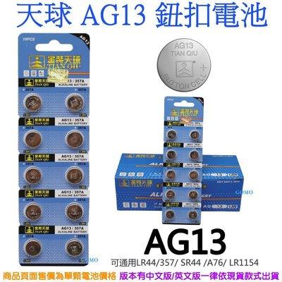 【AG13鈕釦電池】LR44水銀電池357A鈕扣電池L1154/ A675/ CX44溫溼度計電子錶鐘助聽器玩具遙控防盜器用 新北市