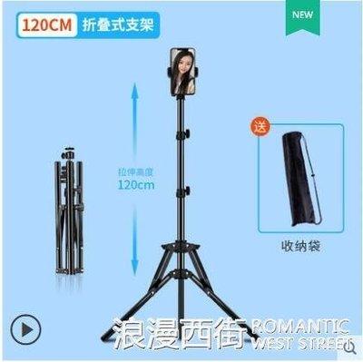 手機直播支架三腳架拍照相自拍攝影抖音視頻神器帶補光燈主播JSHG