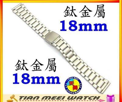 【天美鐘錶店家直營】【下殺↘超低價】全新-鈦金屬錶帶18mm-C