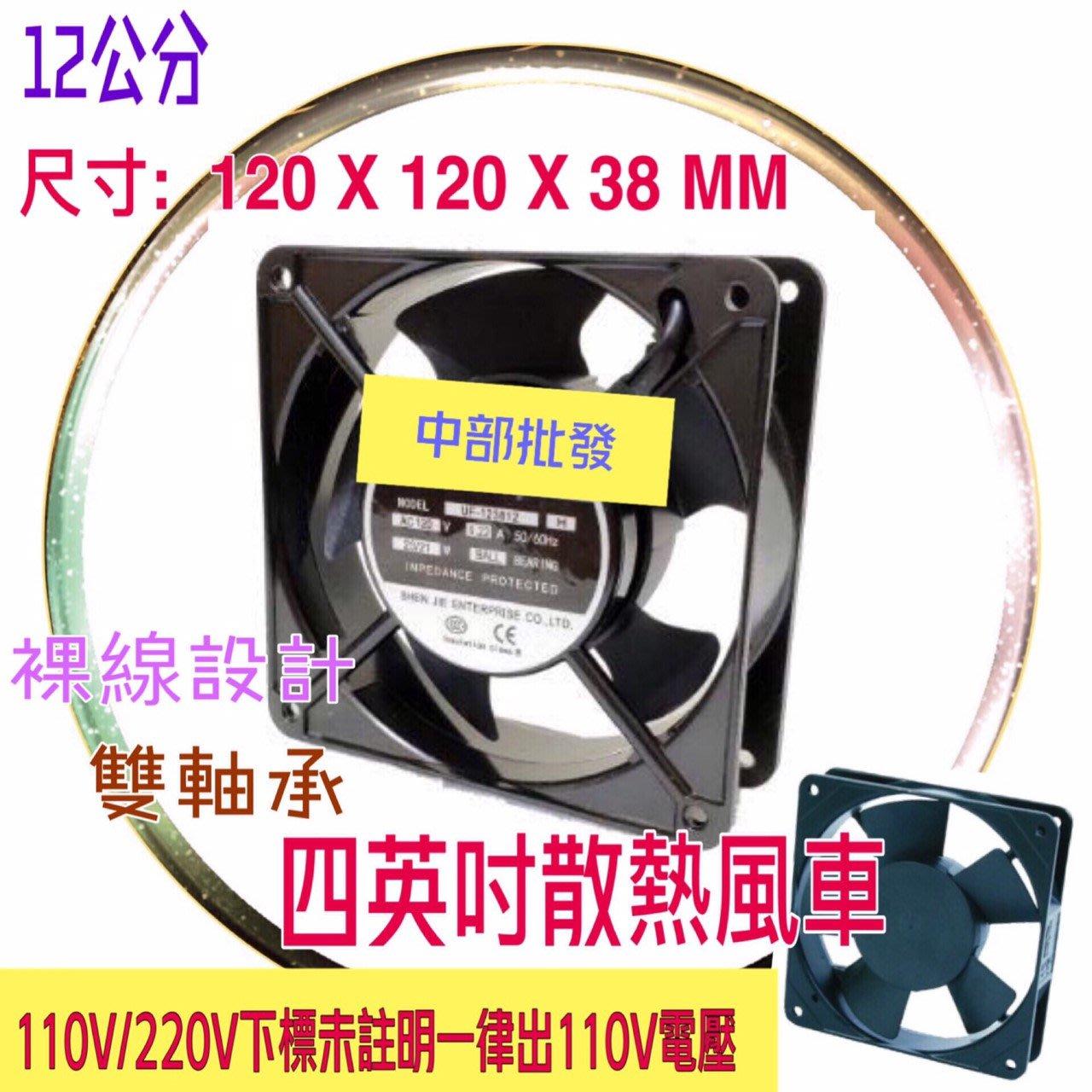 4英吋風扇 散熱風扇 四角風車 12公分 110V/220V 4吋 排風扇 4英吋 散熱風扇 風車 風扇 排風扇 抽風機
