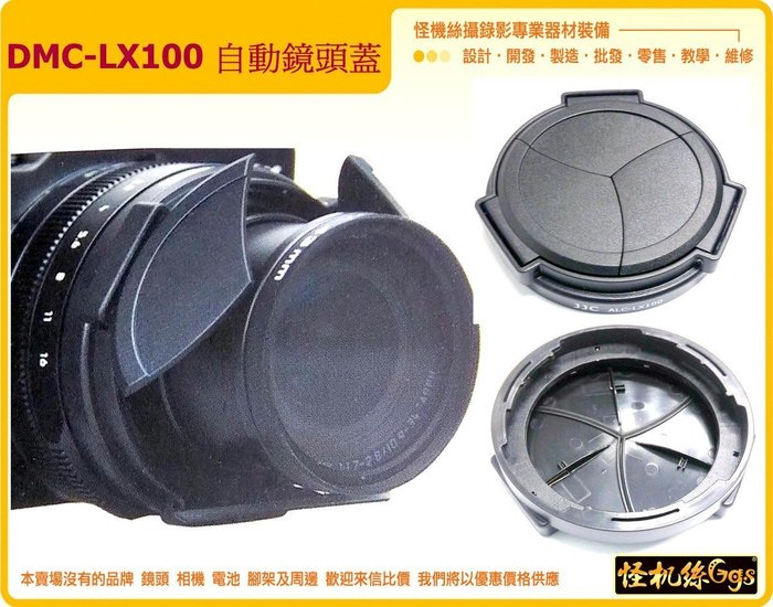 DMC-LX100 自動 鏡頭蓋 副廠 Panasonic LFAC1 三片式 三葉 賓士蓋 伸縮 蓋 LX100