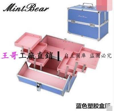 【王哥】MintBear專業大化妝箱 多層折疊美甲箱 手提紋繡工具箱【藍色】