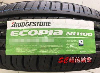 【超前輪業】 BRIDGESTONE 普利司通 NH100 205/55-16 91V 特價 2300 R1 CPC5