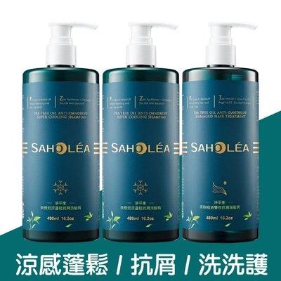 【SAHOLEA森歐黎漾】淨平衡茶樹精油系列 勁涼蓬鬆抗屑-2洗1護(洗髮精x2+護髮素x1)