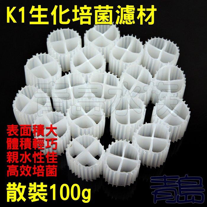 五0→Y。青島水族。K1-100生化過濾培菌濾材K1 硝化菌 培菌環 生化濾材 魚菜共生 水產養殖魚池==散裝100g