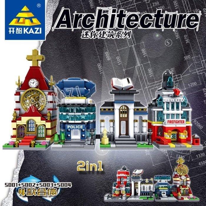 積木兒童益智玩具城市街景建構模型拼裝房子男孩6歲8禮物