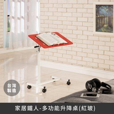 【myhome8居家無限】家居鐵人-多功能升降桌,可當沙發邉桌、講桌、菜單展示架等-紅色強化玻玻璃