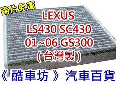 《酷車坊》原廠正廠型 顆粒活性碳冷氣濾網 LEXUS LS430 SC430 GS300 01年後- 另 機油芯 空氣濾芯