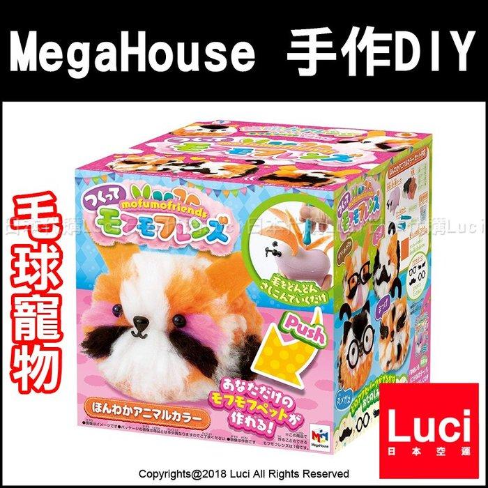 橘色 MegaHouse 可愛毛球寵物 創意 手作DIY 毛線 勞作 禮物 製作機 LUCI日本代購