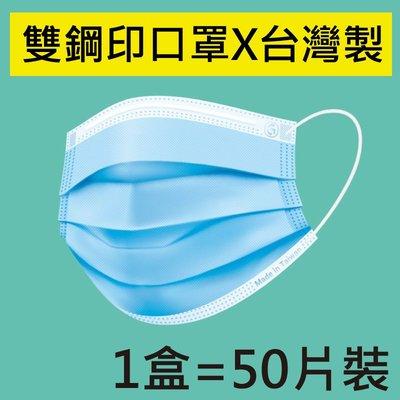 【免運】快速出貨-台灣製造雙鋼印-50入盒裝成人口罩-三層熔噴不織布口罩-防塵口罩