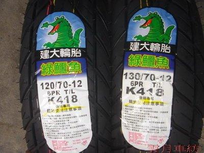 (雲月車坊)建大綠鱷魚K418耐磨   120/70-12 130/70-12.(12吋) 800元 (2條免運費)