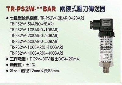 ㊣宇慶S舖㊣TR-PS2W-**BAR 兩線式壓力傳送器
