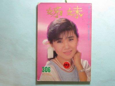 極早期,姐妹雜誌 ,內有: 張清芳… 等人9