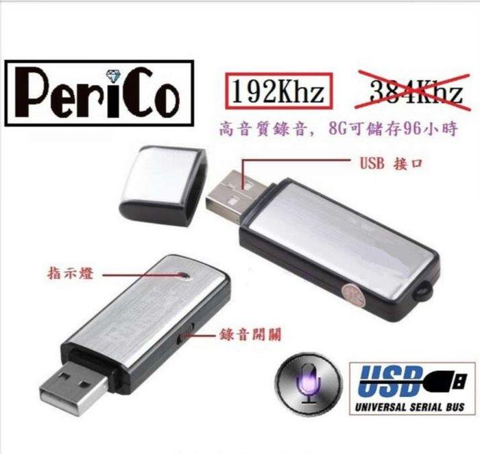 公司貨附發票 USB 8G記憶體 數位錄音筆 隨身碟 偽裝自保 持續錄音15小時 錄音中不亮燈 學習 蒐證好幫送 錄音筆