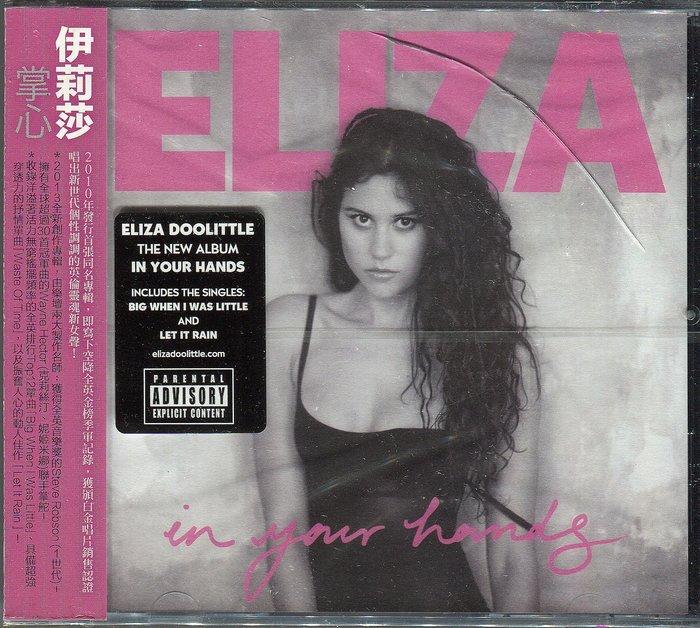 【塵封音樂盒】伊莉莎 ELIZA - 掌心 IN YOUR HANDS (全新未拆封)