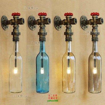 【美學】loft美式復古工業風壁燈鐵藝過道床頭臥室內陽臺水管酒瓶壁燈MX_22
