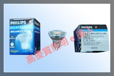 『照明e達人』 正歐製 PHILIPS飛利浦 MR11 附蓋鹵素燈泡 杯燈 35W 10° 櫃燈嵌燈軌道燈 台中市