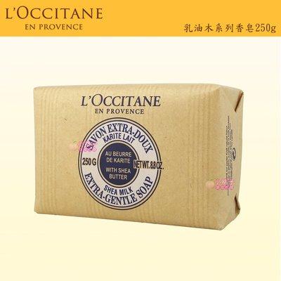 ~小桃子【LO144】L'OCCITANE 歐舒丹 乳油木牛奶 香皂 250g 沐浴 肥皂