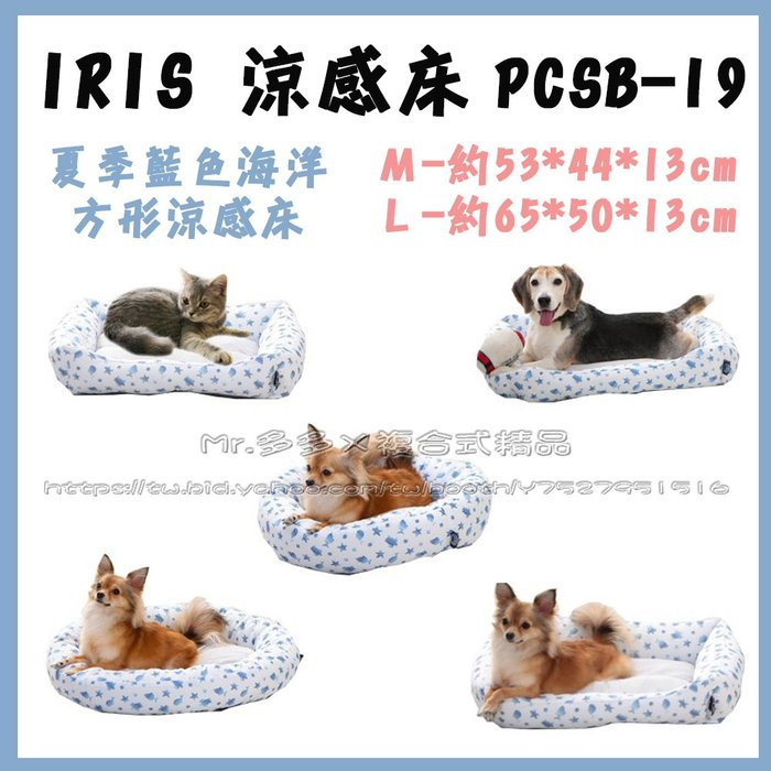 不可超取【Mr.多多】<IRIS 涼感床>夏季藍色海洋 方形涼感床 M號  PCSB-19M 寵物睡床 清涼夏日 犬貓用