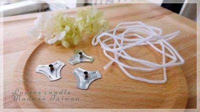 【蠟燭DIY材料/手工藝】DIY大口徑蠟燭專用鐵三角底座、過蠟燭芯 組合包.