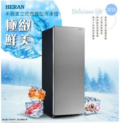 預購4月中到貨~HERAN禾聯201L直立式微霜冷凍櫃HFZ-B2011指送一樓不含安裝