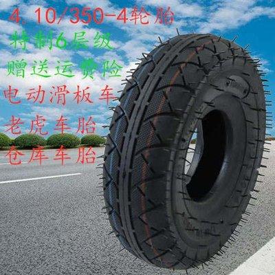 六六的店 4.10/ 3.50-4內外輪胎3.50-4內胎外胎 4.103.50-4手推車倉庫車外胎/ 尺寸不同價格不同 嘉義市
