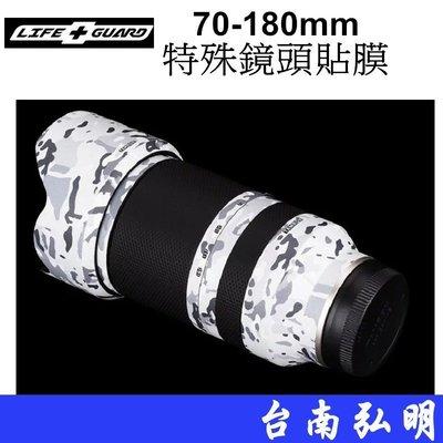 台南弘明 TAMRON 70-180mm F2.8 DiIII VXD (A056) 鏡頭包膜  DIY -特殊系列