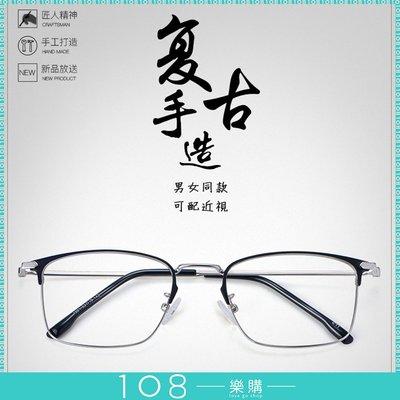 108樂購 現貨 外銷品 現代復古男士鏡框 眼鏡 超輕合金 商務眼鏡 上課眼鏡 型男搭配 穿搭眼鏡【GL1912】