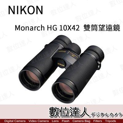 【數位達人】日本 Nikon 尼康 Monarch HG 10X42 雙筒望遠鏡 10倍 輕量 防水 高品質
