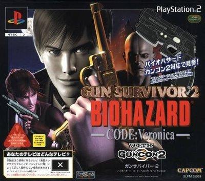 緊張!自己拿槍打喪屍 PS 2 Bio Hazard Gun Survivor 2 連 GunCon2 槍送namco 槍遊戲 vampie night生化危機
