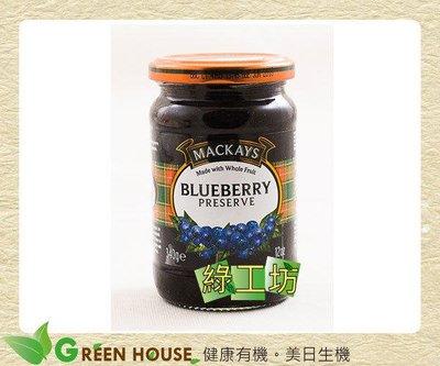 [綠工坊] 全素 蘇格蘭梅凱 藍莓果醬 無防腐劑 一語堂