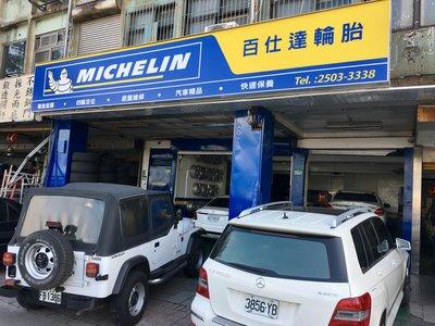 米其林 primacy SUV 235/60/18 235/65/18 205/70/15 235/55/20 公司貨