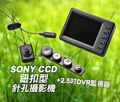 *商檢字號:D3A742* 世界最小日本SONYCCD鈕扣針孔攝影機+2.5吋DVR螢幕顯示器/徵信社刑警必備