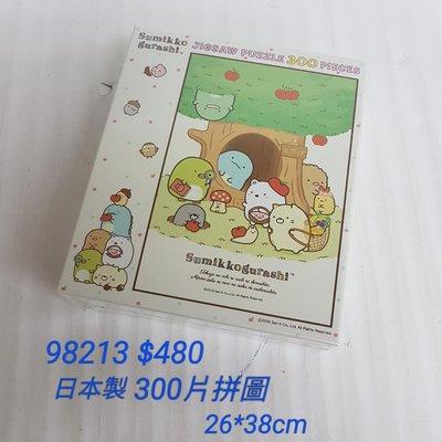 【日本進口】角落生物~300片拼圖$480 日本製