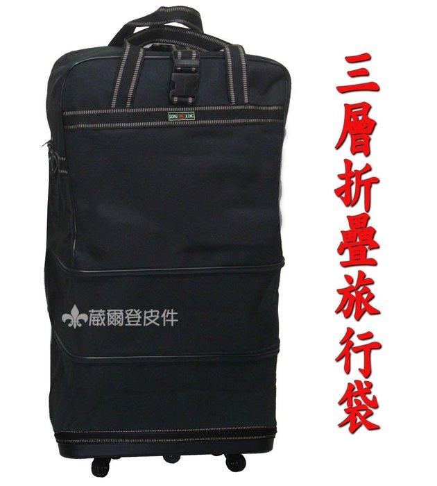 【葳爾登】折疊三層式旅行袋旅行箱五輪行李箱登機箱批貨袋購物袋/耐重PVC底盤塑輪袋84cm黑色