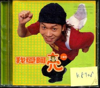 *真音樂* 卜學亮 / 我愛阿亮 二手 K8708(下標賣5)