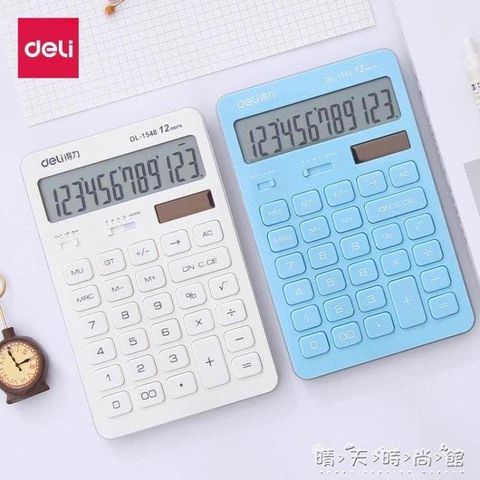 得力1256計算器可愛韓國糖果色個性創意學生平板太陽能計算機