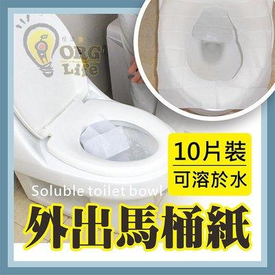 ORG《SD2333》可溶於水 馬桶墊 10入裝 衛生 一次性 可溶水馬桶墊 馬桶坐墊紙 旅行 旅遊 馬桶紙 懷孕孕婦