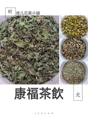 康福茶.Comforting Tea.清新舒爽口感 (1大包 15小包) 120元 (歐薄荷、香蜂葉、洋甘菊)