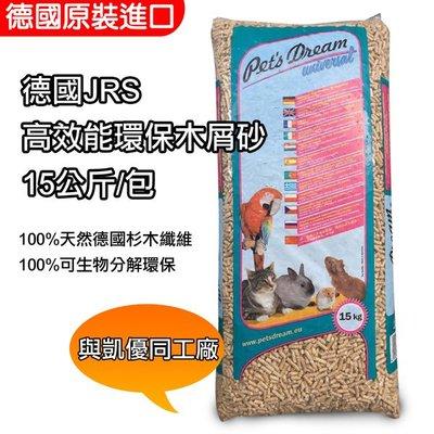 *COCO*德國JRS高效能環保木屑砂15kg小動物鼠兔、貓、鳥可用/小動物墊料/崩解貓砂松木砂/類似凱優藍標